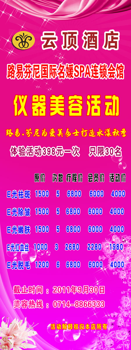 541 posters printed material panels 350 health hotel beauty instrument beauty health museum activities x chin psd