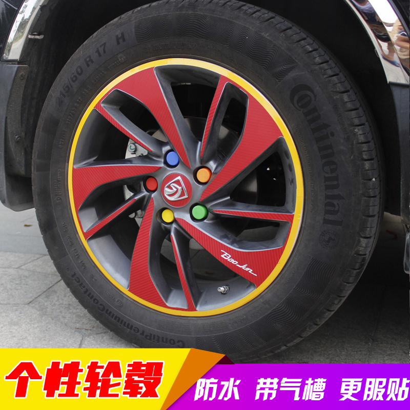 560 po chun po chun 560 modified special wheel wheel rim stickers affixed stickers carbon fiber wheel rim stickers