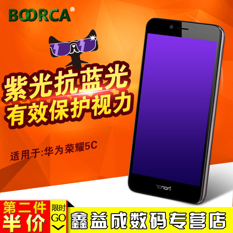 5c mobile phone film 5c steel membrane huawei glory play 4x NEM-AL00/UL10 anti blue glass membrane glass film