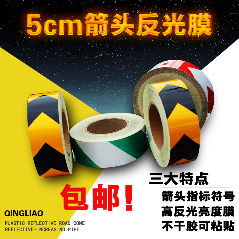 5CM arrow reflective logo reflective film reflective safety warning tape warning tape 3100 wall with plastic stickers free shipping