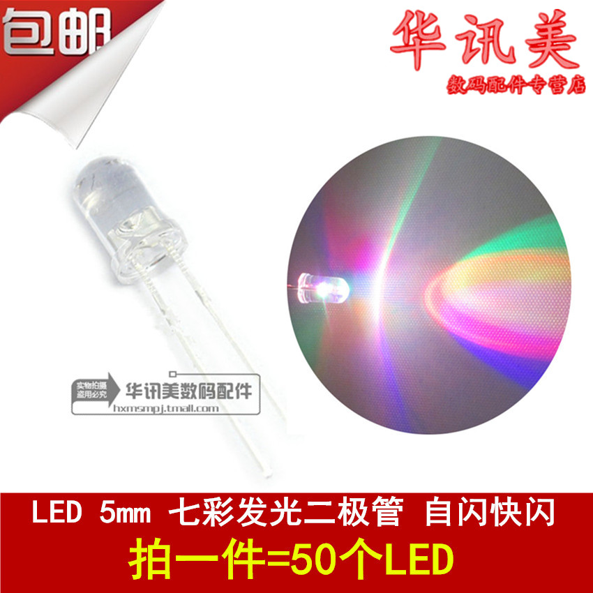 5mm mm colorful flash light emitting diodes since 5 MM led flash colorful led lights round (50)