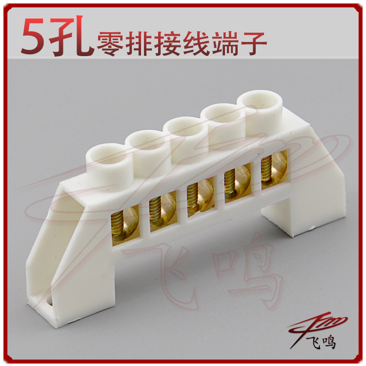 6*9 bridge type 5 hole zero row row row copper terminals zero to row distribution box with copper shell 5 position terminal row