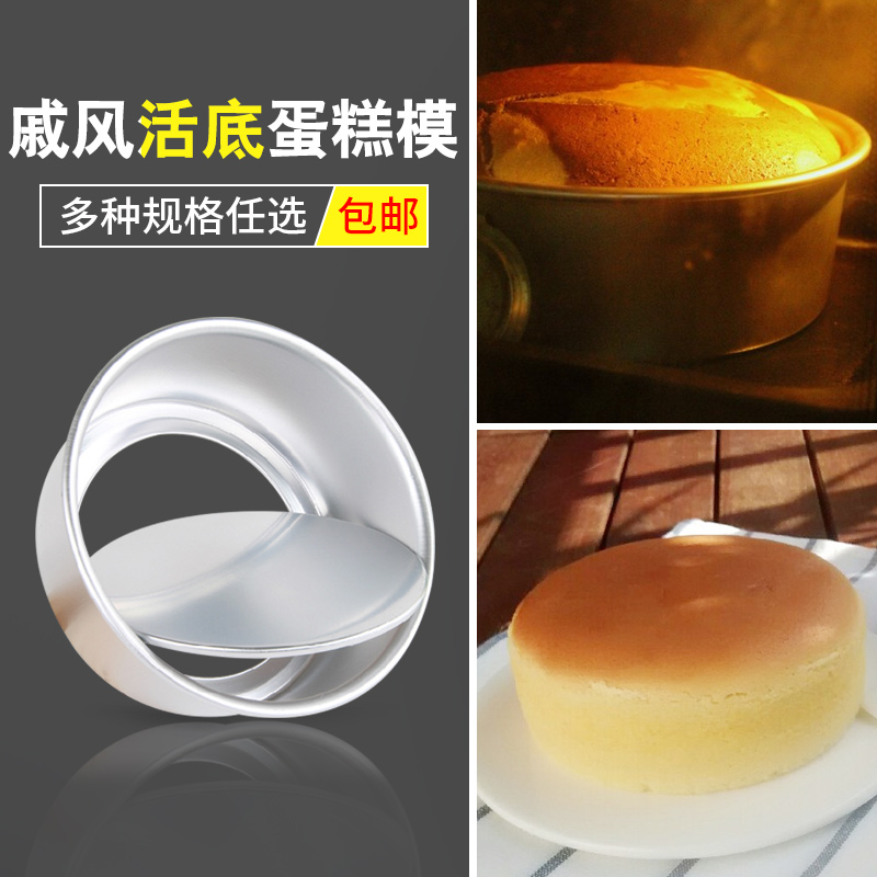 6 groups seiko bakeware 8-inch live bottom of 8-inch cake mold 8 round cake chiffon cake mold oven home