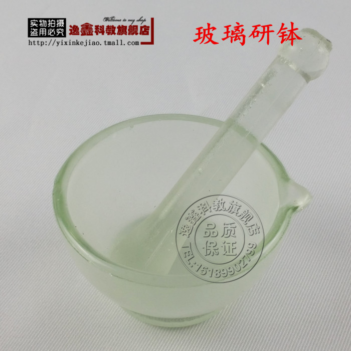 60mm glass mortar with pestle grinding bowl glass chemistry laboratory equipment supplies teaching equipment