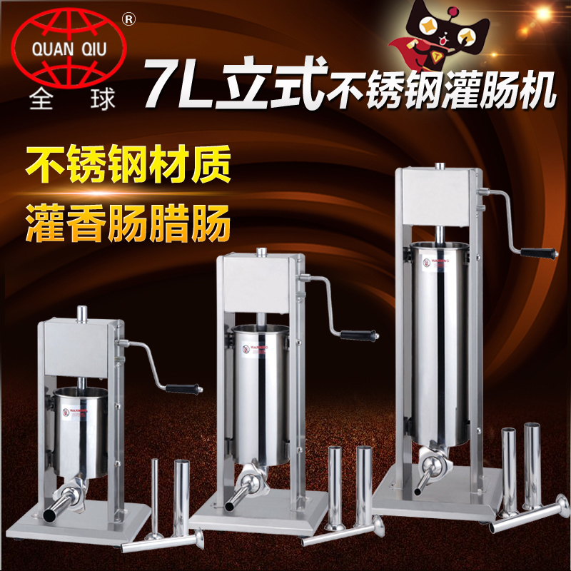 7 liters vertical stainless steel household manual sausage enema enema machine wax sausage machine sausage machine commercial Enema machine
