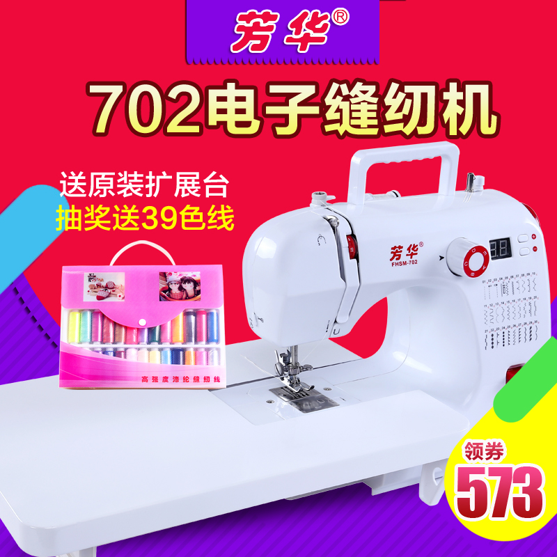 702 youth sewing machine multifunction electronic sewing machine electric sewing machine pedal to eat thick catcher