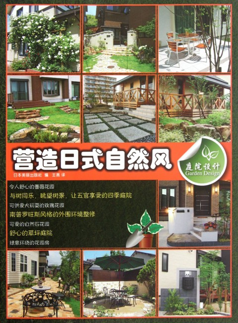 Garden design (to create a japanese wvb)