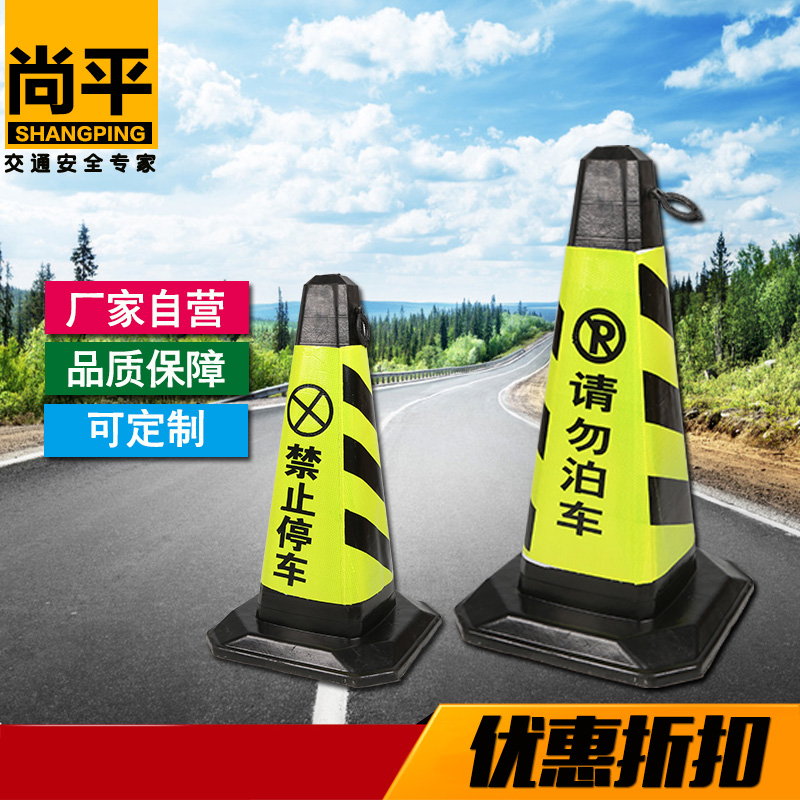 70CM rubber road cones side cone rubber road cones side cone reflective road cones mention loop cone factory outlets