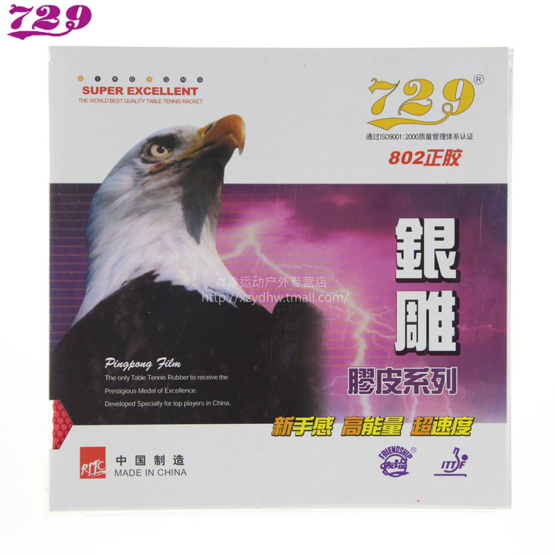 729 table tennis sets of plastic rubber series 802 silver eagles are plastic single rubber tennis racket table tennis rubber rubber genuine