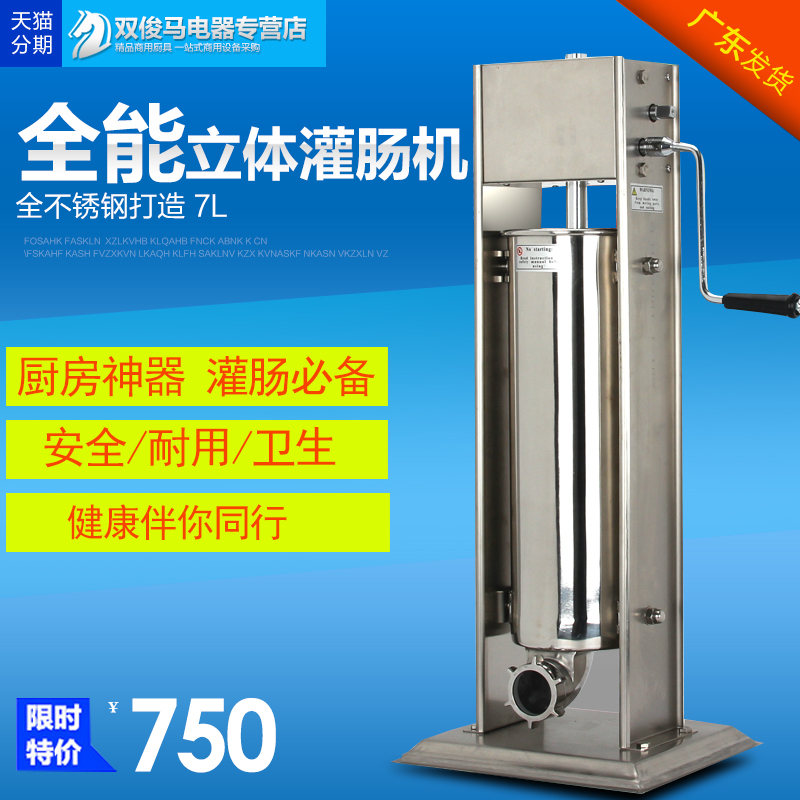7l verticle home cranked sausage machine sausage machine sausage machine sausage filling machine commercial kitchen supplies