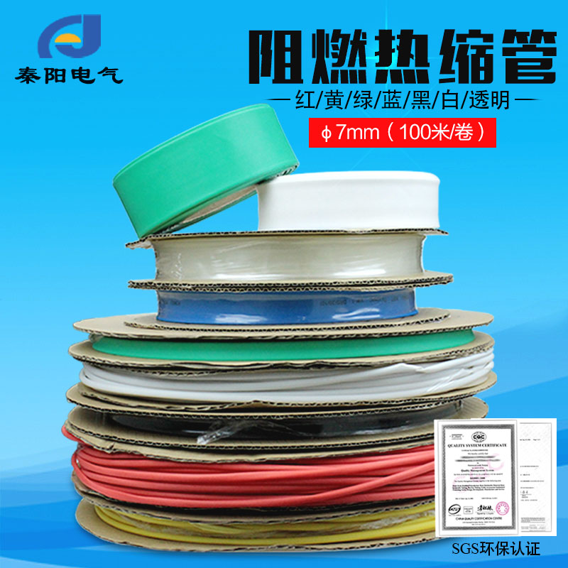 Φ 7mm shrink tube heat shrinkable tube insulation casing pipe insulation environmental heat shrinkable tube insulation heat shrink tubing shrink tube 100 m