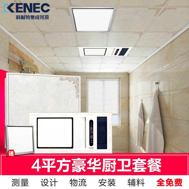 [8-square-meter科耐特] a total of 4 integrated kitchen bathroom ceiling lvkou yuba combo led lights security package installation