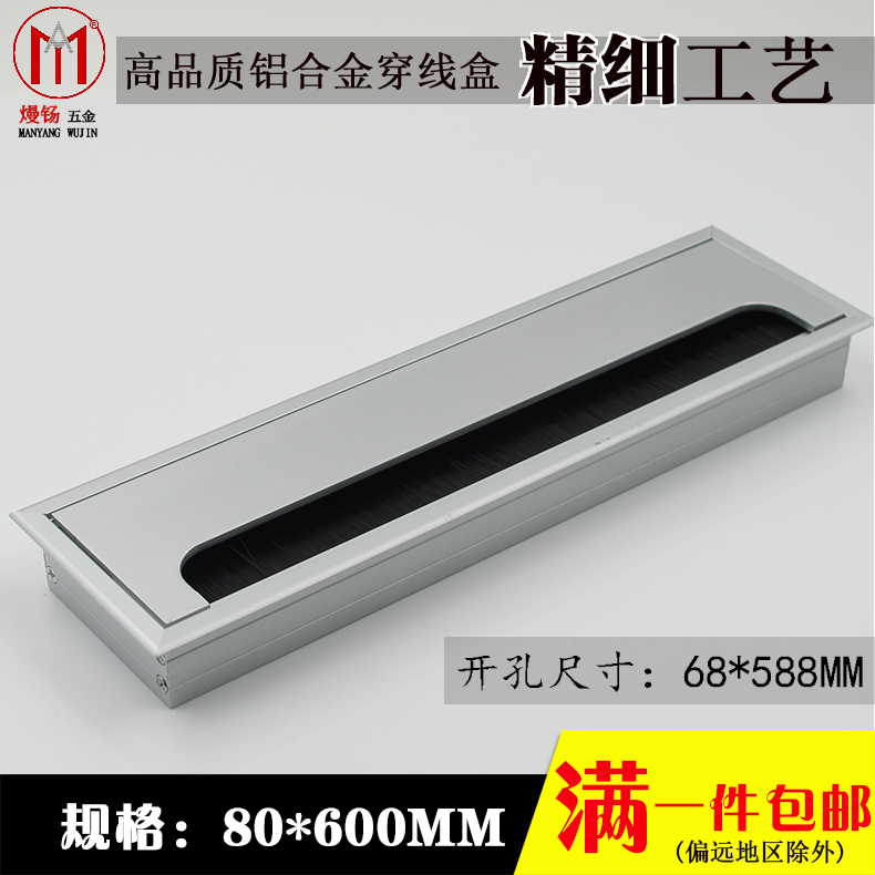 80 * 600mm aluminum threading box computer threading hole with brush threading box alignment hole /Cover shipping