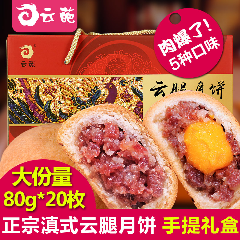 80gx20 10枚cloud pa autumn moon cake moon cake yunnan specialty ham ham moon cake gift boxes gift box free shipping