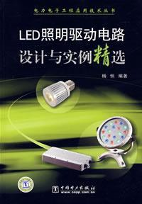 8289201 | sale) led lighting driver circuit design and examples featured