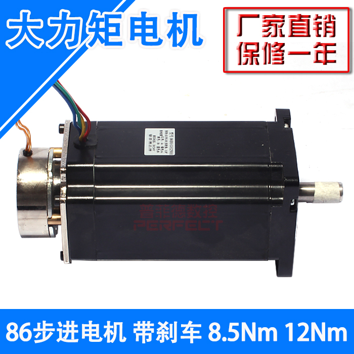 86 the second phase stepper motor high torque stepper motor with brake torque 12n 8.5N 86byg250d