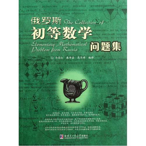 The russian elementary mathematics problem sets ma ju red//kangpei jia//high sibo genuine natural science books