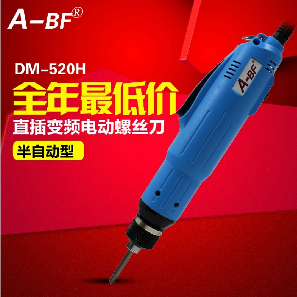 A-bf/extraordinary DM-520H line frequency semi-automatic electric screwdriver electric screwdriver 5mm screwdriver