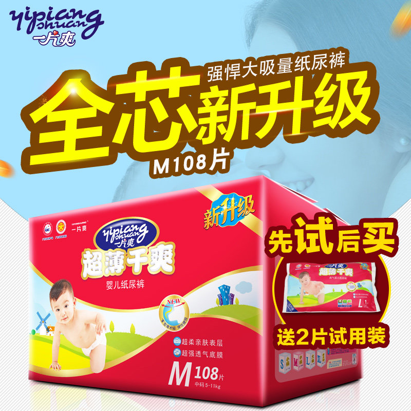 A cool thin dry breathable baby diapers baby diapers fall and winter m_1 08 non lara pants diapers diapers