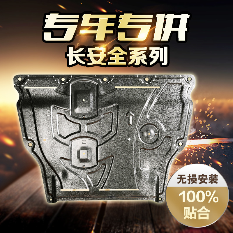 A huge dedicated 16 new changan cs35/cs75/long comfortable moving cause is still CS15cx20 chassis engine skid plate