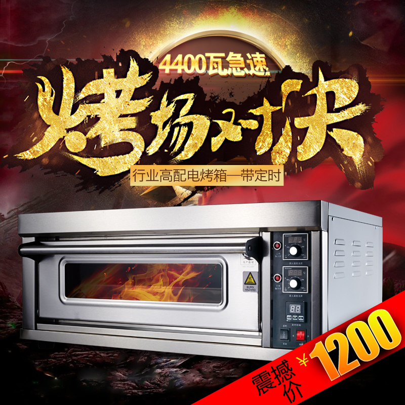 A layer of a commercial toaster oven toaster oven can set the display when baking oven electric oven pizza oven Monolayer