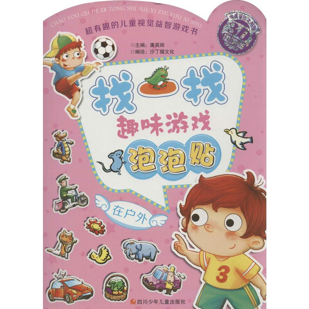 A look for fun games bubble stickers: outdoor outdoors children xinhua bookstore genuine selling books wenxuan Network