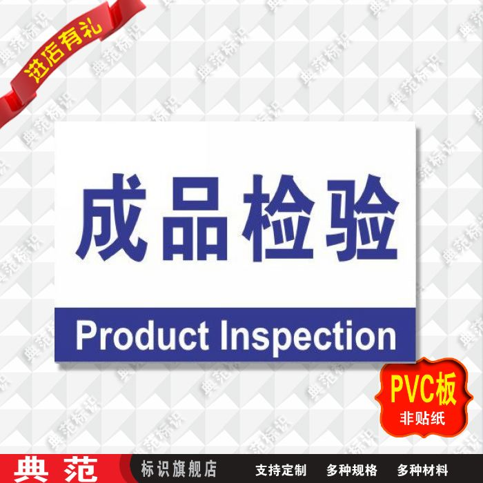 A model of the product inspection area zoning brand brand brand grouping brand signage indicating nameplate on the factory floor partition cards