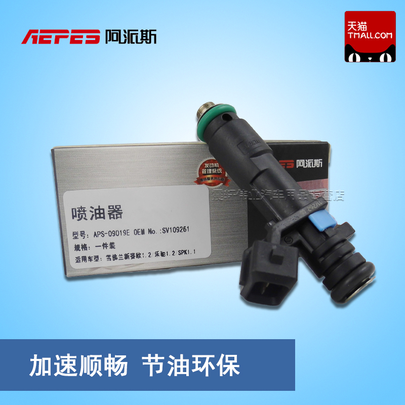 A paez buick excelle lova injector nozzle 1.4/1.6 boulevard mai rui bao fuel injector