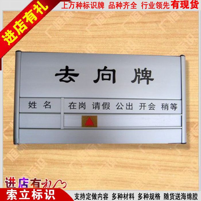 A person 1 people whereabouts whereabouts whereabouts brand licensing customized brand single duty positions whereabouts brand aluminum attendance office room Card
