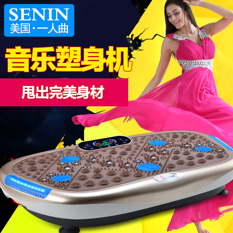 A person lazy song genuine slim body sculpting machine slimming machine slimming equipment shiver machine rejection fat reduce stomach fat is Machine