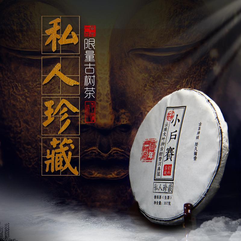 A product of centuries of small game 800 private collection spring tea raw tea pu'er tea trees small game