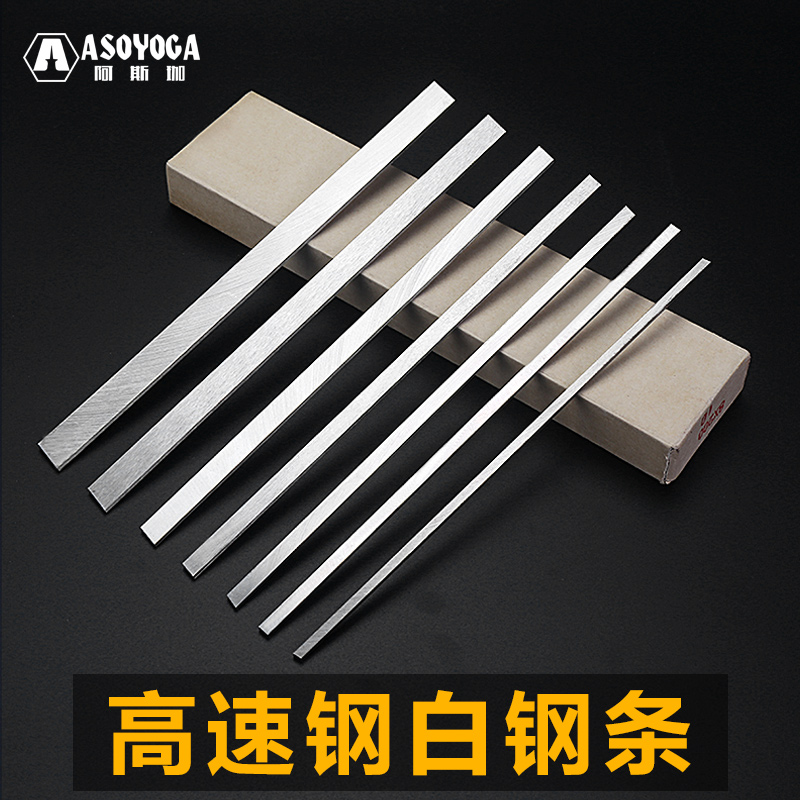 A sijia hss superhard high speed steel tool white steel bars square car blade root carving wood carving nuclear carving carving knives