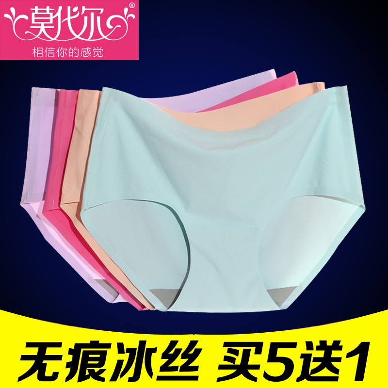 A type of ice silk modal female underwear waist seamless silky solid sense of large size briefs summer