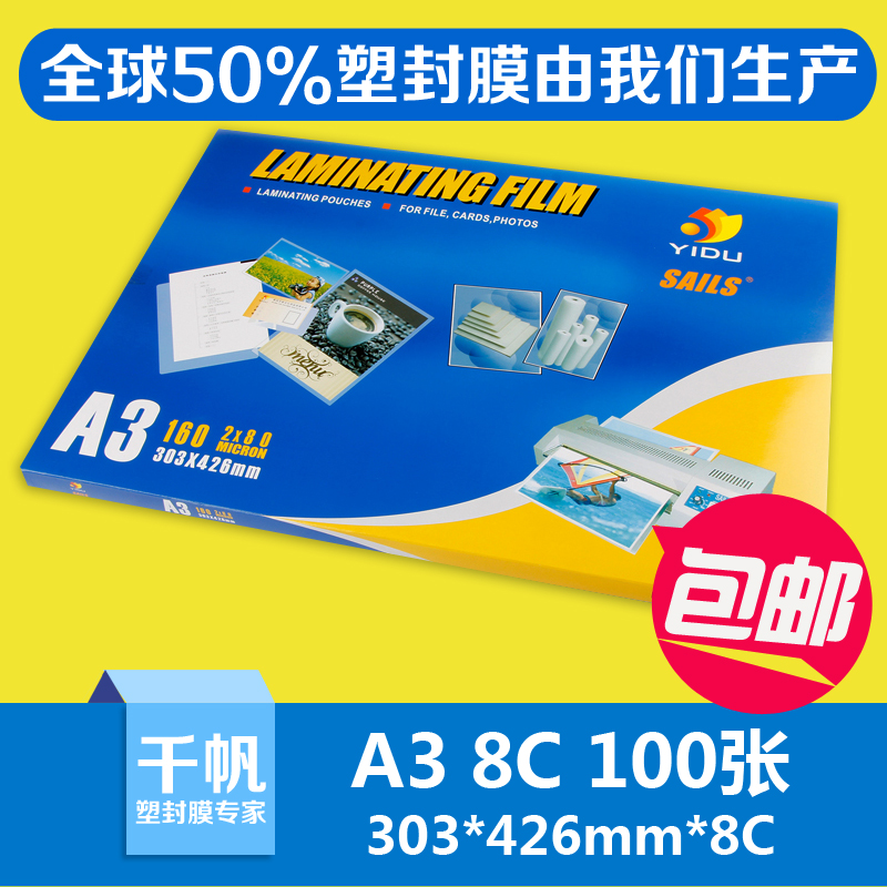 A3 plastic film sails 8c 100 thick plastic film laminating film plastic paper over plastic paper card film 303 x 426