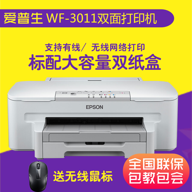 A4 color inkjet printer epson wf-3011 automatic duplex wireless playing fast printing commercial office