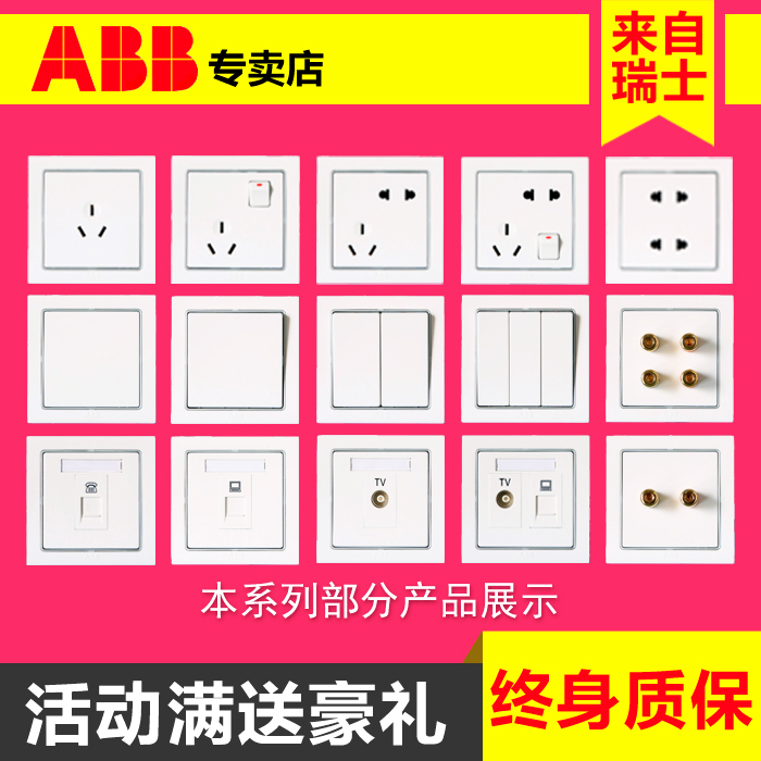 Abb switch panel switch socket outlet five holes dislocation wall socket 86 type de ning series concealed suit