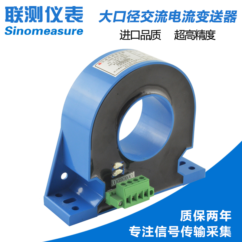 Ac current transducer perforation 35mm45mm aperture 55mm, 4-20ma output 0-5A0 20mA-10a