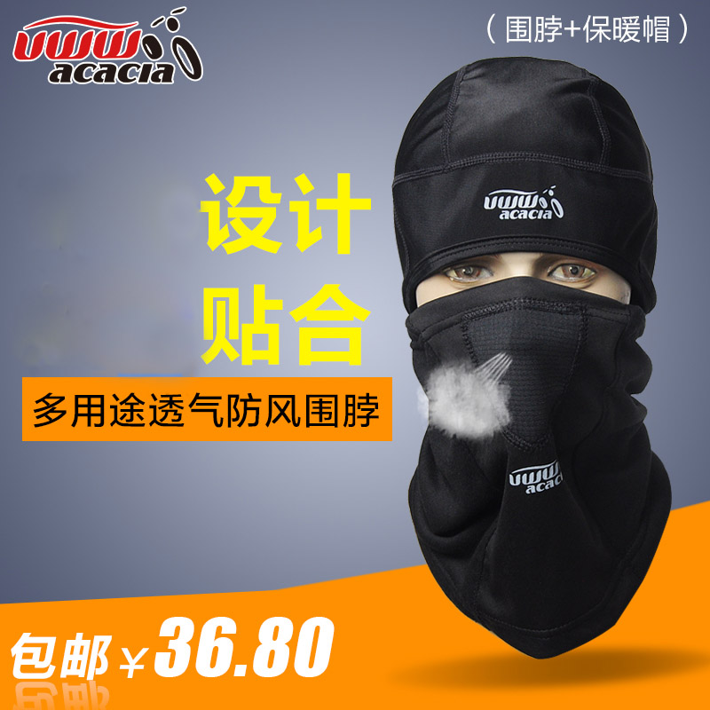 Acacia bike riding masks windproof mask cold mask dust mask face protection mask riding equipment