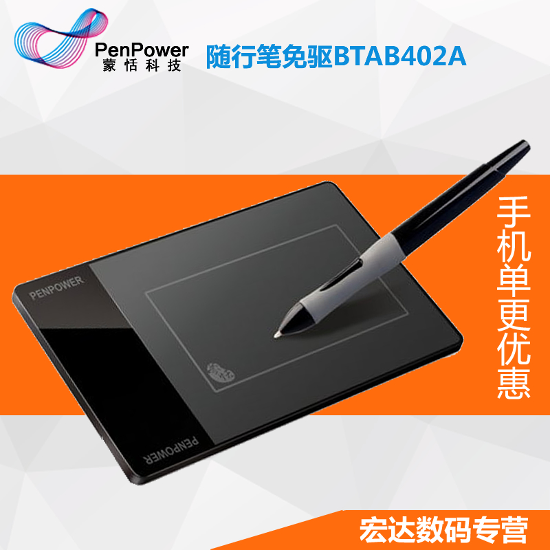 Accompanying penpower tablet pen drive free BTAB402A large screen tablet computer tablet handwriting elderly keyboard input