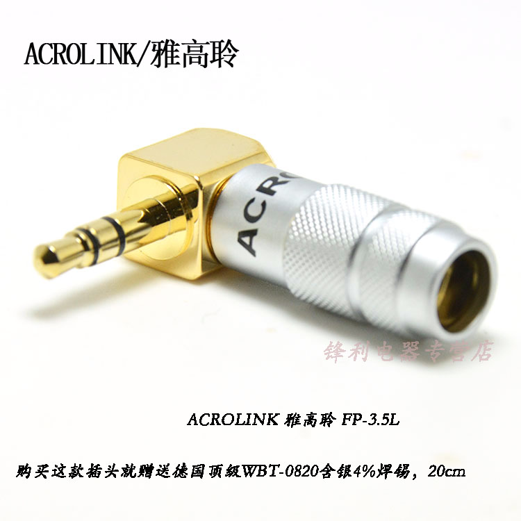 Accor masters were5mm were5mm gold-plated three sections four sections 5mm stereo headphone plug 5mm l elbow genuine authorized