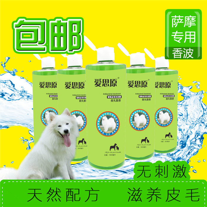 Ace original pet dog shampoo bath shower gel samoyed dedicated pet shampoo bath dedicated 500 ml