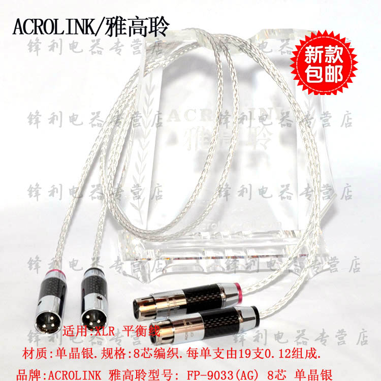 Acrolink/accor masters FP-9033 (ag) xlr balanced line 8 core single crystal silver fever audio cable genuine