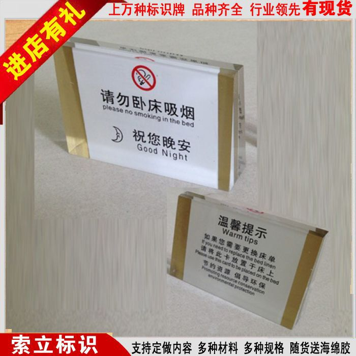 Acrylic do not smoke in bed goodnight cards hotel rooms hotel brand acrylic bedside card warning signs prompt card