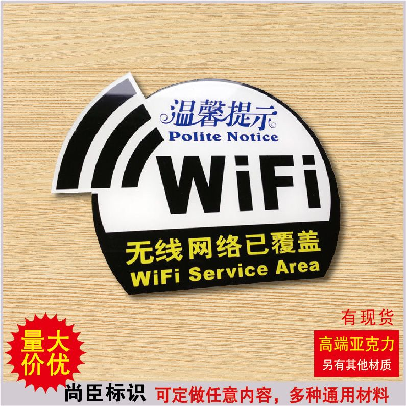 Acrylic signage signs wall stickers wifi wireless network has covered prompt card tips broadband stickers do