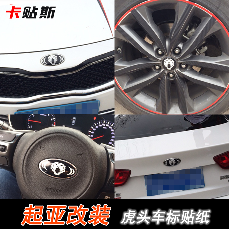 Get Quotations · Adams 16 new kia k5 special car decoration sticker wheelboss steering wheel standard car standard front