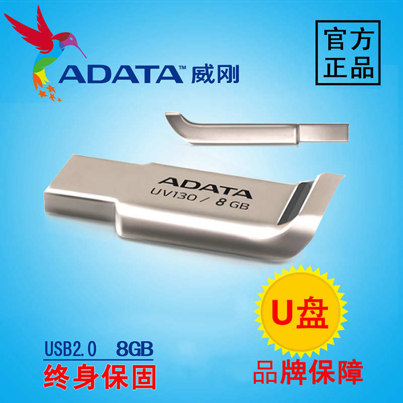 Adata/adata uv130 u disk u disk 8g u disk u disk 8g simple and stylish metal mini 8gu