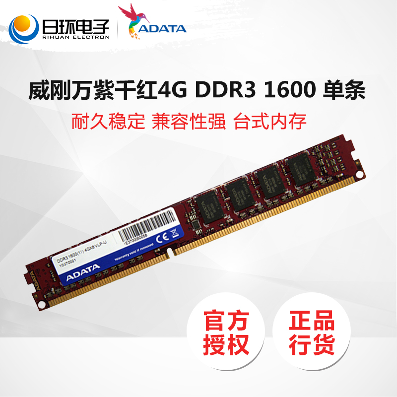 Adata/data colorful 4g 1600 gb ddr31333 compatible desktop memory 1333
