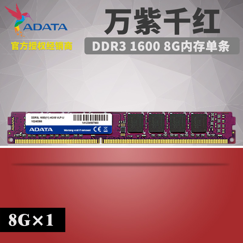 Adata/data colorful 8g ddr31600 single desktop memory 1600 is compatible with 4g 1333