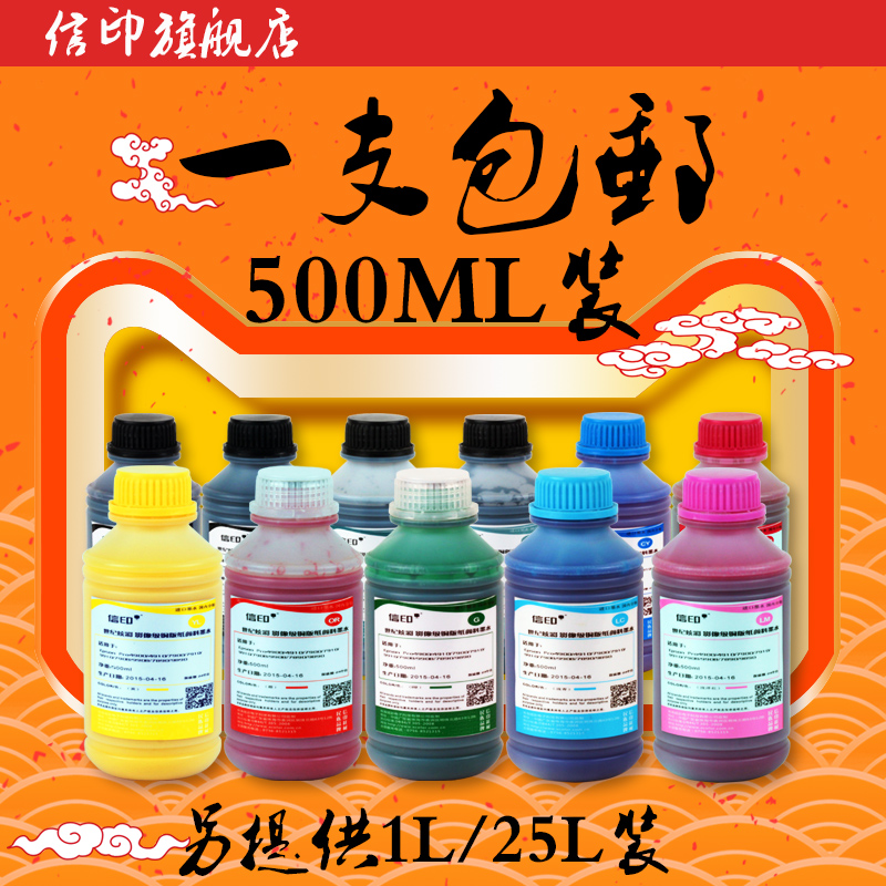 Addressed to the indian compatible epson 7910/9910/7908/9908 free heating coated pigment ink