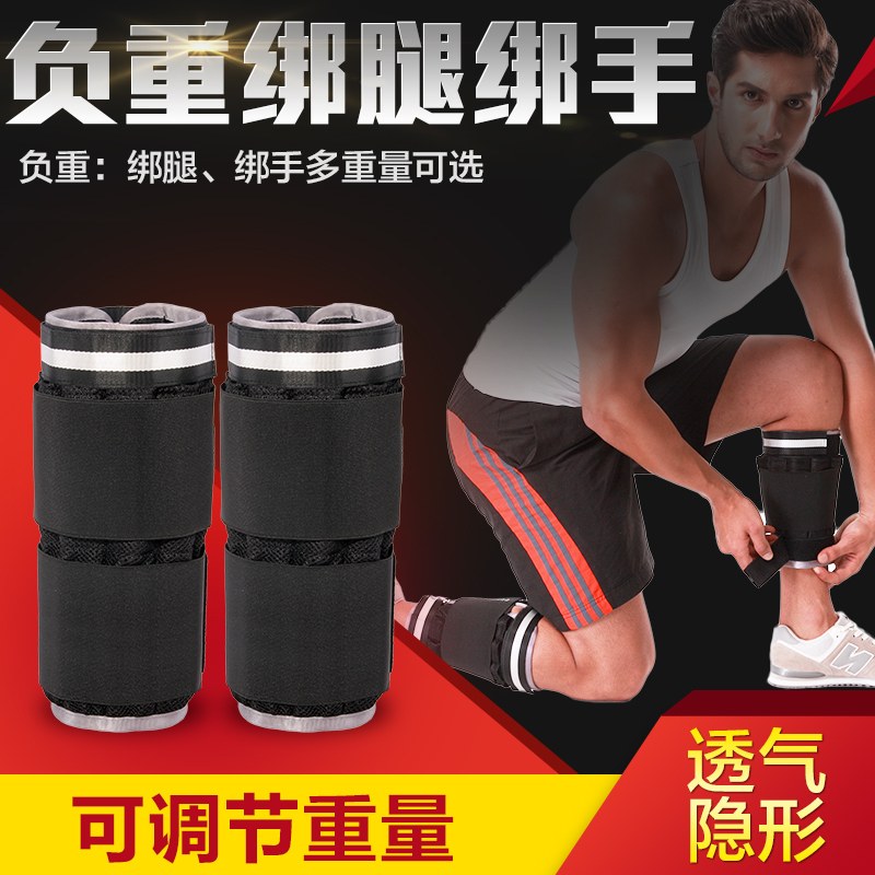 Adjustable thin invisible steel plate leggings load sandbags tied hand men and women sports equipment running sandbag lead weights